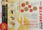 富士メガネ チラシ発行日:2019/1/1