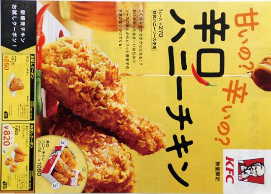 KFC チラシ発行日:2019/1/9