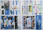 ネッツトヨタ札幌 チラシ発行日:2019/1/12