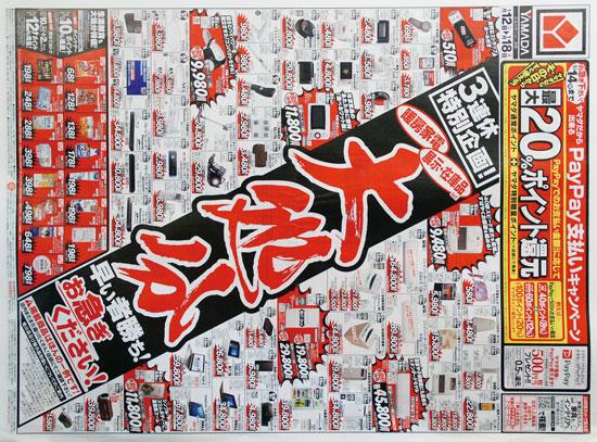 ヤマダ電機 チラシ発行日:2019/1/12