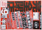 紳士服の山下 チラシ発行日:2019/1/19