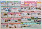 クラブツーリズム チラシ発行日:2019/1/26