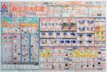 ヤマダ電機 チラシ発行日:2019/1/26