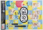 池田食品 チラシ発行日:2019/1/26