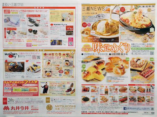 三越 チラシ発行日:2019/1/22