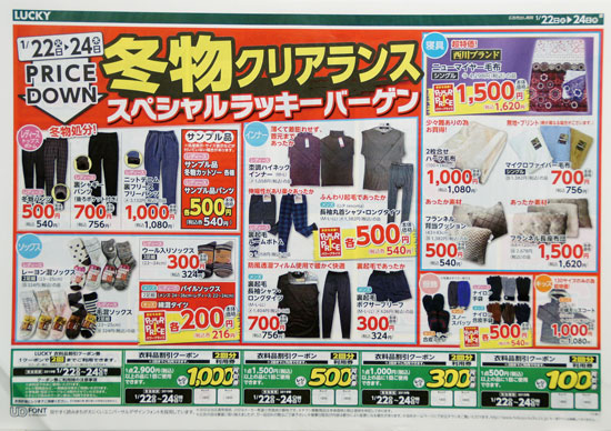 北雄ラッキー チラシ発行日:2019/1/22
