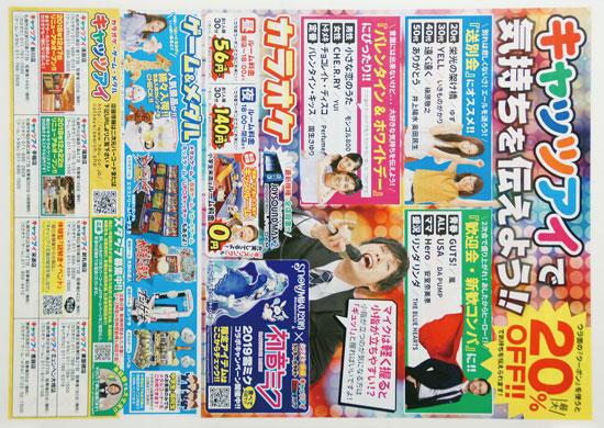 キャッツアイ チラシ発行日:2019/2/7