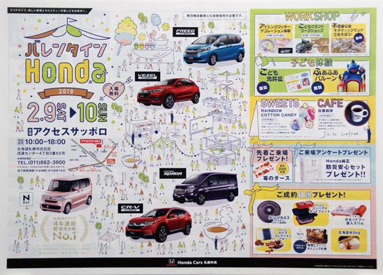 ホンダカーズ札幌中央 チラシ発行日:2019/2/9