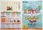 北海道マイホームセンター チラシ発行日:2019/2/9