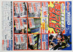 スーパースポーツゼビオ チラシ発行日:2019/2/8