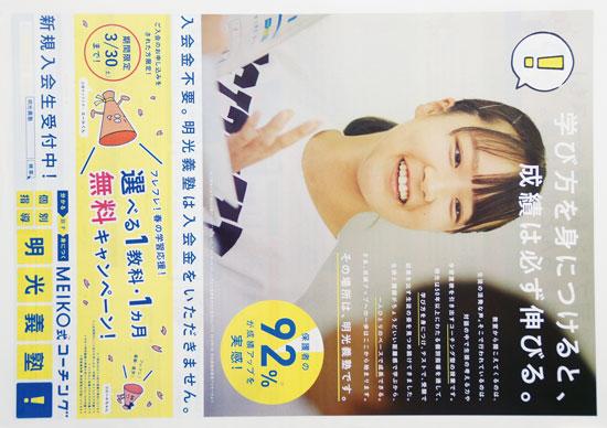 明光義塾 チラシ発行日:2019/2/6