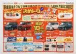 ダイハツ北海道販売 チラシ発行日:2019/2/9