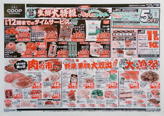 コープさっぽろ チラシ発行日:2019/2/9