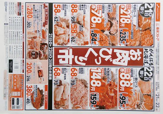 東光ストア チラシ発行日:2019/2/21