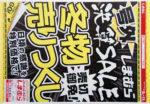 しまむら チラシ発行日:2019/2/9