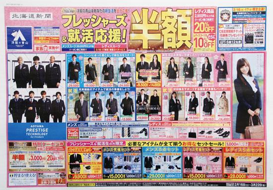 洋服の青山 チラシ発行日:2019/2/16