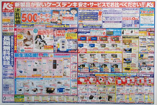 ケーズデンキ チラシ発行日:2019/2/16