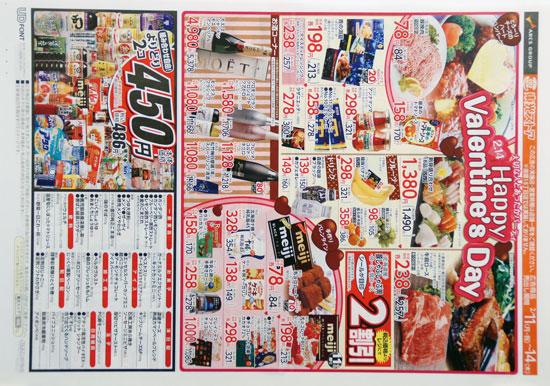 東光ストア チラシ発行日:2019/2/11