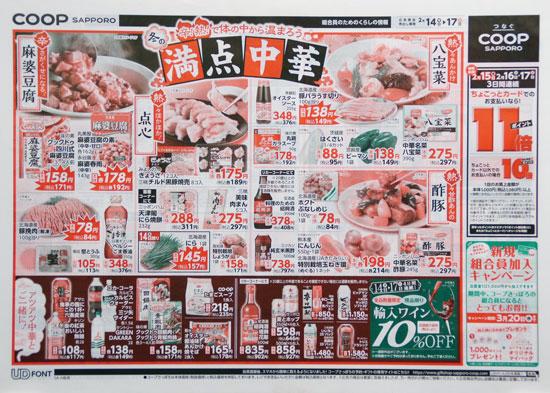 コープさっぽろ チラシ発行日:2019/2/14