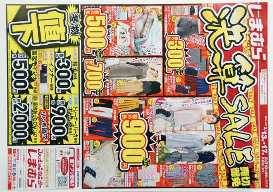 しまむら チラシ発行日:2019/2/13