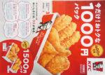 KFC チラシ発行日:2019/2/13