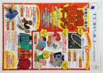 東急百貨店 チラシ発行日:2019/2/14