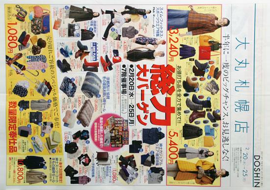 大丸札幌店 チラシ発行日:2019/2/20