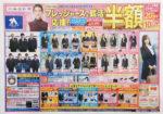 洋服の青山 チラシ発行日:2019/2/23