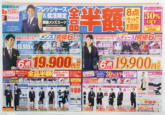 はるやま チラシ発行日:2019/2/23