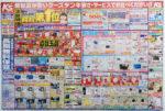 ケーズデンキ チラシ発行日:2019/2/23
