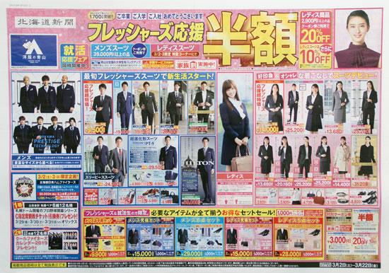 洋服の青山 チラシ発行日:2019/3/2