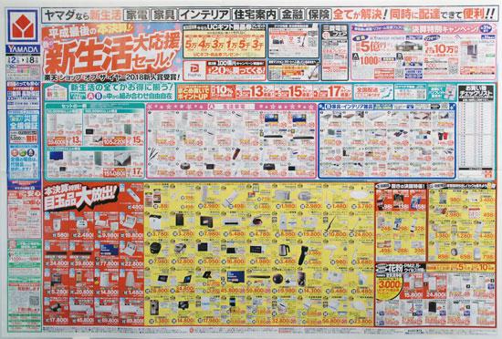 ヤマダ電機 チラシ発行日:2019/3/2