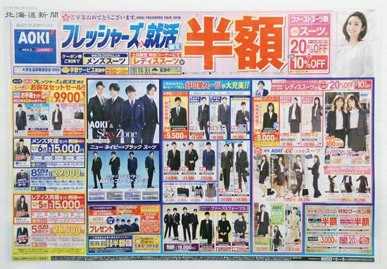 アオキ チラシ発行日:2019/3/2