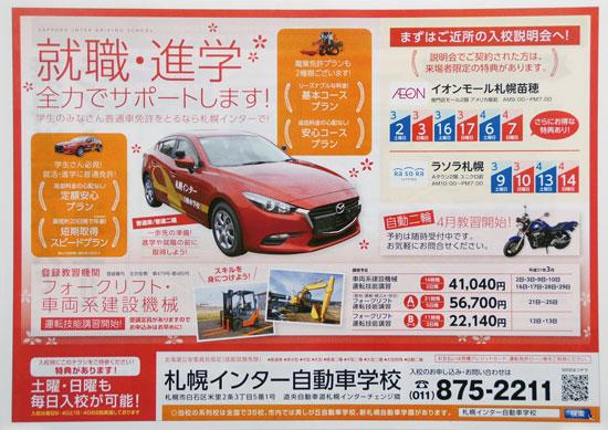 札幌インター自動車学校 チラシ発行日:2019/3/1