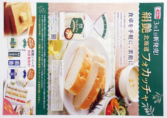 日糧製パン チラシ発行日:2019/3/1