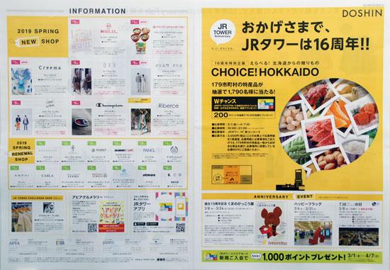 JRタワー チラシ発行日:2019/3/1