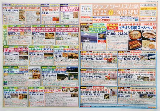 クラブツーリズム チラシ発行日:2019/3/3
