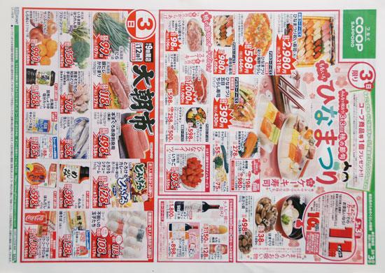 コープさっぽろ チラシ発行日:2019/3/3