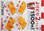 KFC チラシ発行日:2019/3/6
