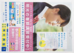 明光義塾 チラシ発行日:2019/3/6