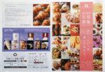 札幌パン・洋菓子教室 チラシ発行日:2019/3/5