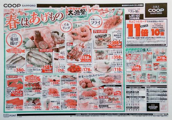 コープさっぽろ チラシ発行日:2019/3/7
