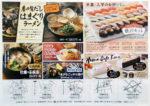 はま寿司 チラシ発行日:2019/3/7