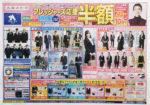 洋服の青山 チラシ発行日:2019/3/9