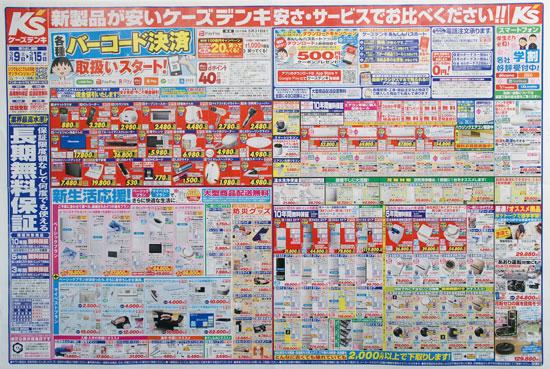 ケーズデンキ チラシ発行日:2019/3/9