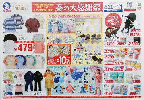 西松屋 チラシ発行日:2019/3/20