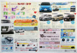 札幌トヨタ チラシ発行日:2019/3/9