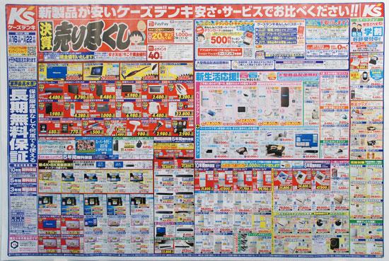 ケーズデンキ チラシ発行日:2019/3/16