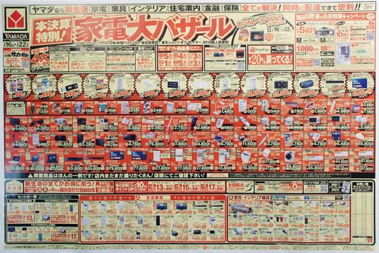 ヤマダ電機 チラシ発行日:2019/3/16