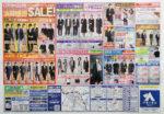 洋服の青山 チラシ発行日:2019/3/16